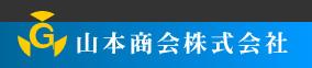 山本商会株式会社