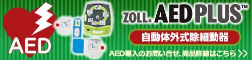 山本商会株式会社 AED
